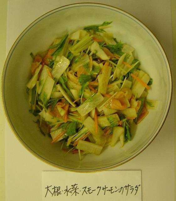大根のサラダ(明太子ドレッシング)