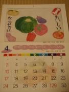 手元に野菜たっぷりカレンダーが届きました!