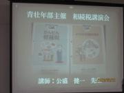 JA東京みらい清瀬地区青壮年部主催の『相続税対策講演会』