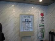 東京都農業改良普及事業フォーラム ①