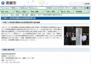 清瀬市のホームページ